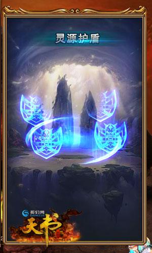 天书世界灵修神技