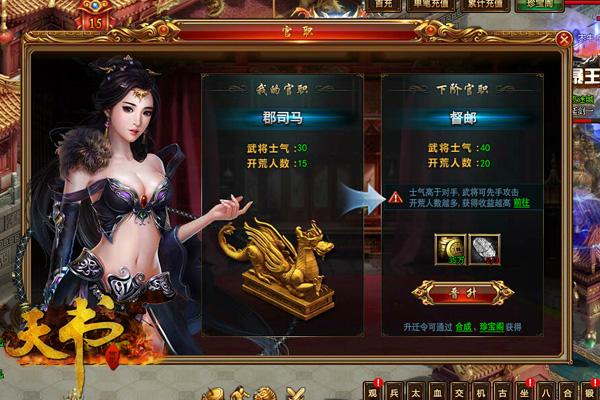 天书世界宝石合成系统玩法